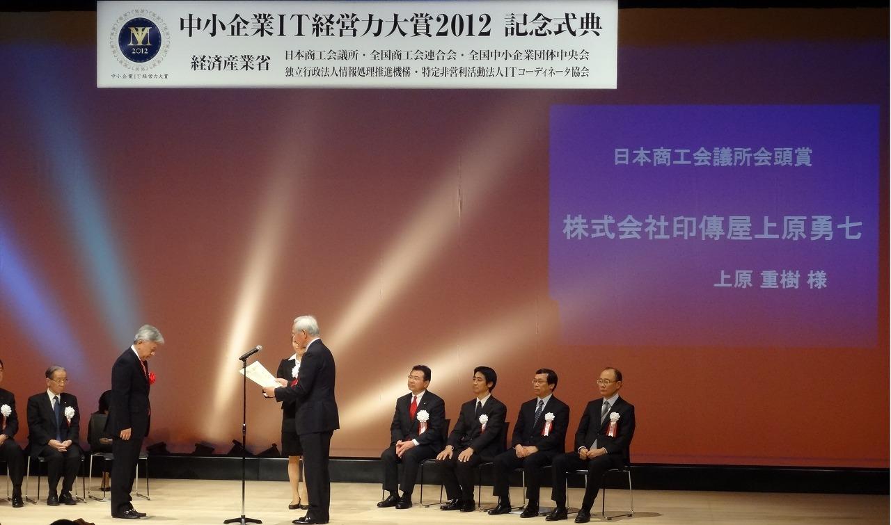 http://www.jcci.or.jp/2012/02/27/DSC01320a.jpg