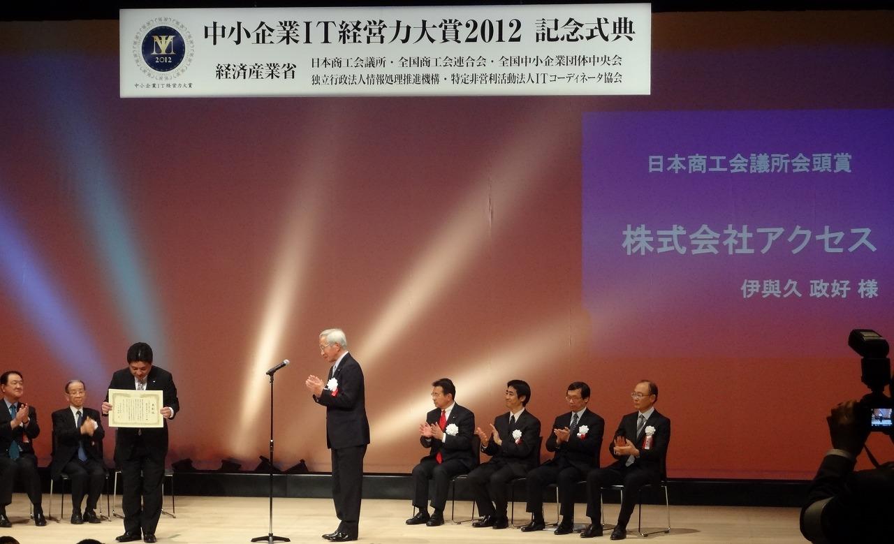 http://www.jcci.or.jp/2012/02/27/DSC01322a.jpg
