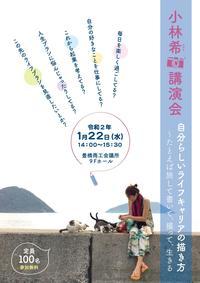 【最新】小林希様セミナーチラシ表.jpg