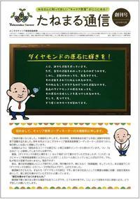 yokosuka_tanemaru1.jpg