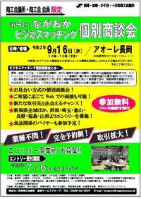 nagaoka_マッチングチラシ.jpg