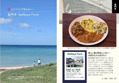 カレー豆本_P24P25NaNayaFarm.JPG