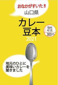カレー表紙.JPG
