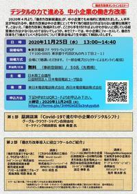 日商働き方改革セミナー 東京チラシ.jpg