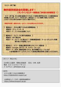 日商働き方改革セミナー 東京チラシ 2pg.jpg