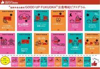 fukuoka_ピクト.JPG