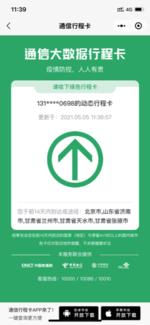 携帯電話に14日以内に訪問した都市名が表示され、入館時にチェックされる.PNG