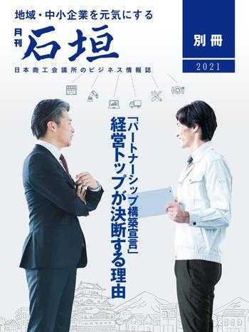 月刊石垣別冊「パートナーシップ構築宣言」特集