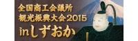 banner_kankou_200x60_2.jpg