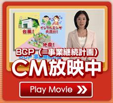 BCP(=事業継続計画) 50秒CM