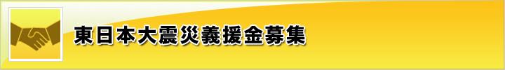 東日本大震災義援金募集