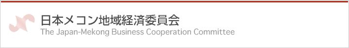 日本メコン地域経済委員会