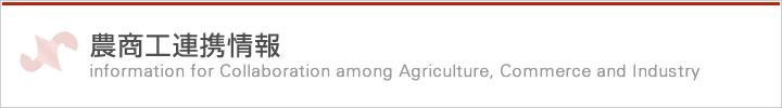 農商工連携情報