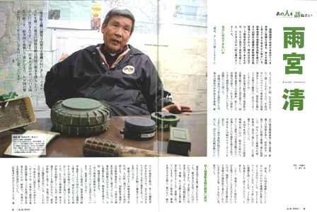 日本商工会議所のビジネス月刊誌...