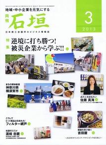 CCF20130307_00000.jpg