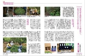 06特集・エムアファブリー.jpg
