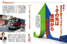 10-tokusyu01.jpg