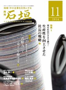 1411-hyoushi.jpg