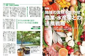 1505_tokusyu01.jpg