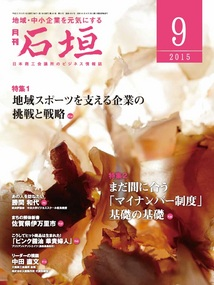 0915_hyoushi.jpg