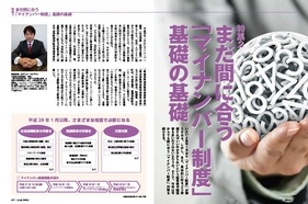0915_tokusyu02.jpg