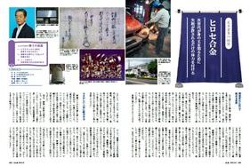 1510_shinise.jpg
