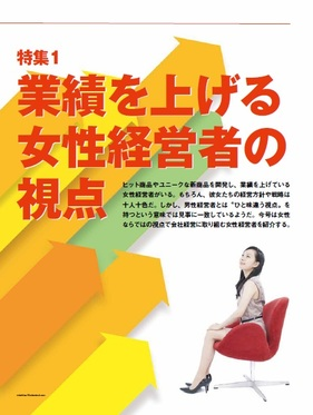 1512_tokushu01.jpg