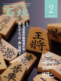 1602_hyoushi.jpg