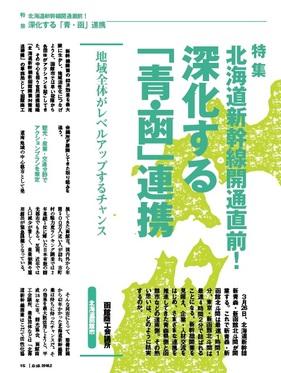 1602_tokushu.jpg