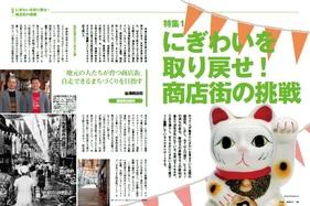4-16tokushu01.jpg