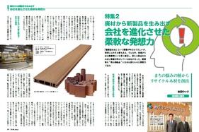 4-16tokushu02.jpg