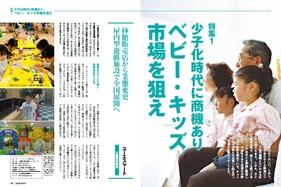07-16tokushu01.jpg