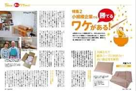07-16tokushu02.jpg