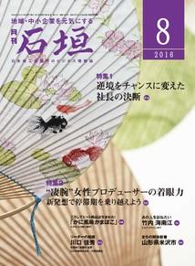 16-08hyoushi.jpg