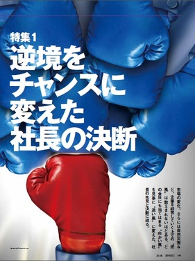 1608tokushu01.jpg