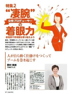 1608tokushu02.jpg