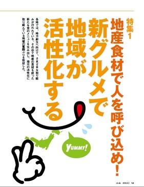 09tokusyu1.jpg