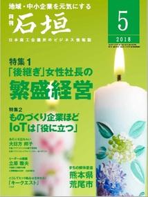 hyoushi1805.jpg