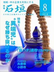 hyoushi1808.jpg