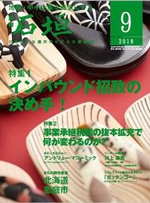 hyoushi1809.jpg