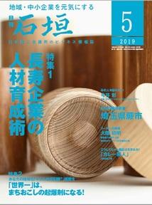 月刊「石垣」表紙