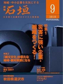 hyoushi1909.jpg