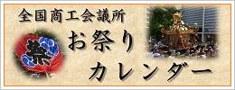 banner_matsuri.jpg